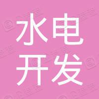 四川大渡河双江口水电开发有限公司
