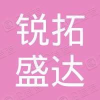 天津锐拓盛达钢铁销售有限公司