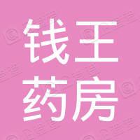 杭州临安钱王大药房有限公司新立店