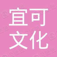 台州市宜可文化传播有限公司