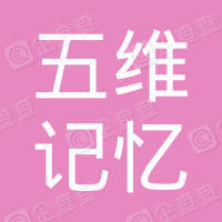 北京五维记忆科技有限公司