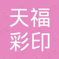深圳市天福彩印有限公司