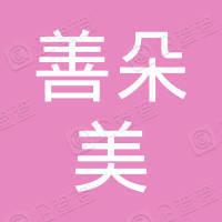 天津善朵美健康管理有限公司