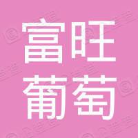 天津市汉沽区富旺葡萄种植专业合作社