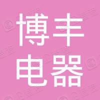 余姚市博丰电器有限公司