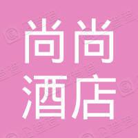 义乌尚尚酒店管理有限公司