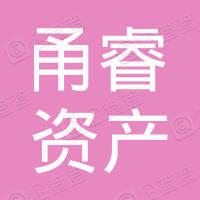 浙江甬睿资产管理有限公司