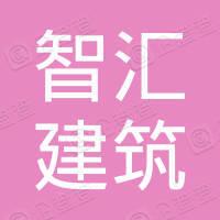 杭州智汇建筑景观设计有限公司