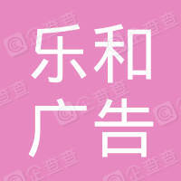 天津乐和广告有限公司