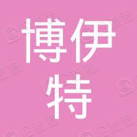 平阳博伊特股权投资合伙企业(有限合伙)