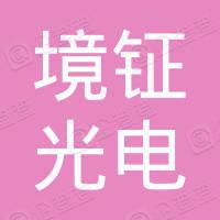 广州境钲光电科技有限公司