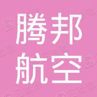 深圳腾邦航空有限公司