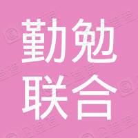 天津勤勉联合咨询服务有限公司