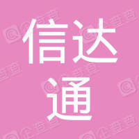 天津信达通出入境服务有限公司