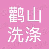 杭州富阳鹳山洗涤有限公司