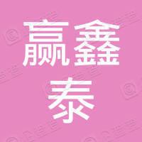 天津市赢鑫泰商贸有限公司