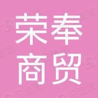 天津荣奉商贸有限公司