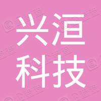 天津兴洹科技发展有限公司