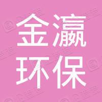 天津金瀛环保科技有限公司