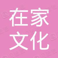 在家文化传媒(天津)有限公司