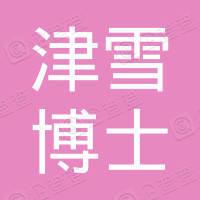 天津雪博士电子商务社