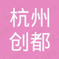 杭州创都房地产营销策划有限公司下沙分公司