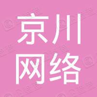 成都京川网络通讯有限公司