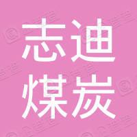天津志迪煤炭销售有限公司