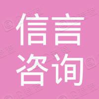 天津信言咨询服务有限公司