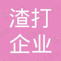 渣打企业咨询(北京)有限公司