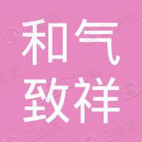天津和气致祥管理咨询合伙企业(有限合伙)