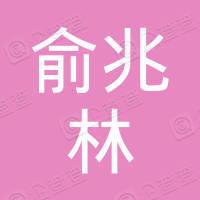 天津俞兆林广告有限公司