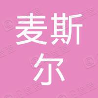 天津麦斯尔科技有限公司