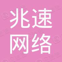 天津市兆速网络通信技术有限公司