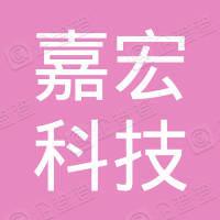 天津嘉宏科技发展有限公司