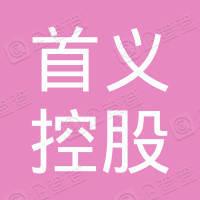浙江首义控股集团有限公司