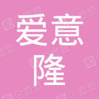 天津爱意隆科技有限公司