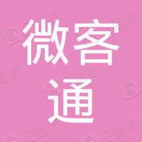 辽宁微客通文化传媒有限公司