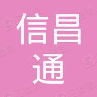 天津信昌通科技发展有限公司