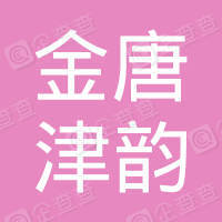 天津金唐津韵商贸有限公司