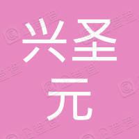 天津兴圣元建材销售有限公司