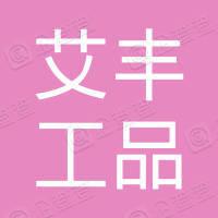 艾丰工品科技(天津)有限公司