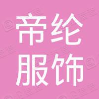 天津帝纶服饰商贸有限公司