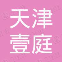 天津壹庭电子商务有限公司