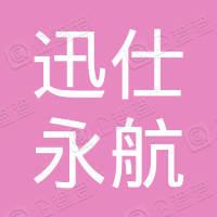 天津市迅仕永航房地产咨询服务有限公司第十九分公司