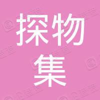杭州探物集家居设计有限公司