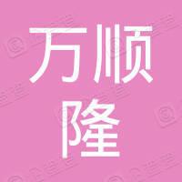 天津万顺隆劳务服务有限公司