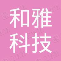 天津和雅科技有限公司