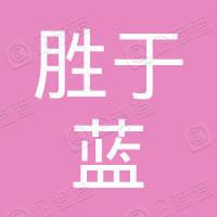 天津胜于蓝技术服务有限公司