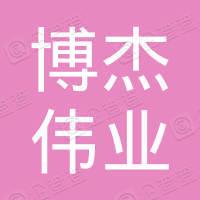 天津博杰伟业商贸有限公司